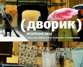 07-Дворик постер2