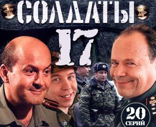 10-Солдаты постер2